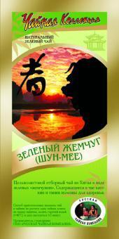 Чай Зеленый Жемчуг/Шун Мее