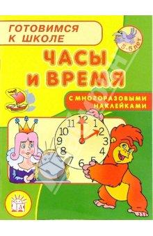 Готовимся к школе 5-6 лет