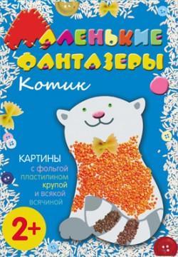 Красочный набор для поделок с ребенком с инструкцией 2-4 г