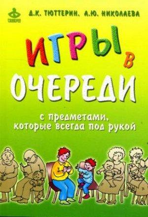 Книга Игры в очереди