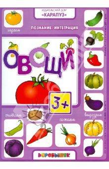 Развивающая игра овощи 2-3 чел 3+