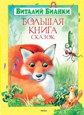 Большая книга сказок Бианки В.