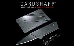 Нож- карточка. Очень полезный подарок.