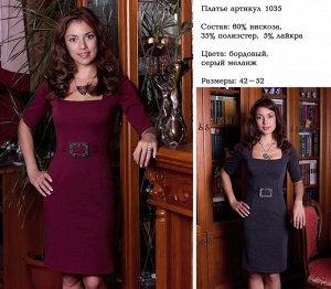 Добротное симпатичное платье из плотного трикотажа на 44 размер