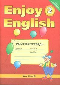 рабочая тетрадь по англ. Бибалетова
