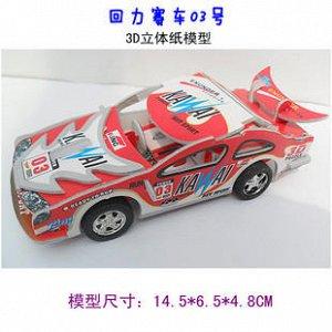 Спортивный автомобиль 3