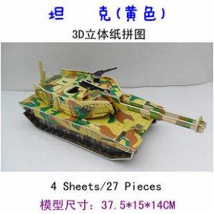 Желтый танк