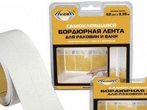 AVIORA Лента самоклеющаяся бордюрная для раковин и ванн 12,8ммх3,35м  302-095