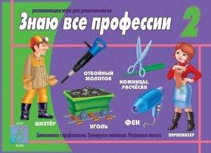 занимательная игра  для детей дошкольного возраста «Знаю все профессии»