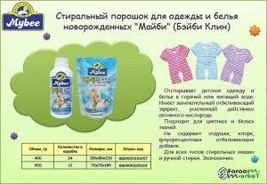 Стиральный порошок для белья новорожденных; про-во Корея