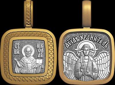 Божественная красота!* Эксклюзивное серебро, эмаль, обереги! — Малые именные образки. Мужские имена — Предметы религии
