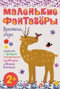 Красочный набор для поделок с ребенком с инструкцией