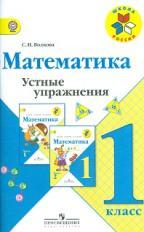 Устные упражнения Математика 1 класс