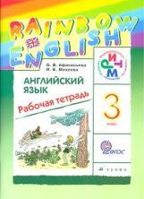 рабочая тетрадь английский 3й класс