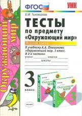 УМК Плешаков. Окружающий мир. Тесты 3 кл. Ч.1. / Тихомирова. (ФГОС).