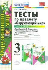 УМК Плешаков. Окружающий мир. Тесты 3 кл. Ч.2. / Тихомирова. (ФГОС).