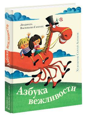 Азбука вежливости Васильева-Гангнус Л.П.