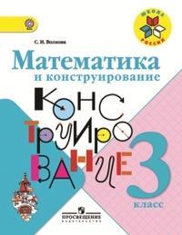 Учебники-2020/32 — 3 класс — Учебная литература