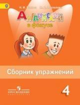 Быкова. Английский язык. Сборник упражнений. 4 класс