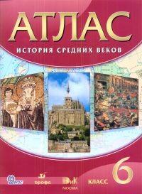 Атлас по истории сред. веков 6кл. ФГОС  ( ДРОФА )