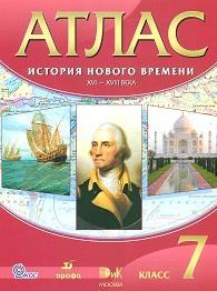Атлас История Нового времени XVI-XVIIIвв.7кл. ФГОС ( ДРОФА )