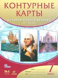 Конт. карта по Истории нового времени XVI-XVIIIвв. 7 кл. ( ДРОФА )