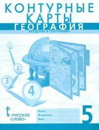 Домогацких Е.М., Банников С.В. Домогацких География  5 кл. Контурные карты  (РС)