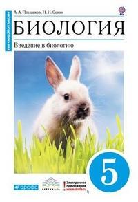 Учебник  Введение в биологию 5 кл. Плешаков, Сонин Плешаков ВЕРТИКАЛЬ.(ФГОС) (ДРОФА)