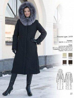 пальто 46 размера