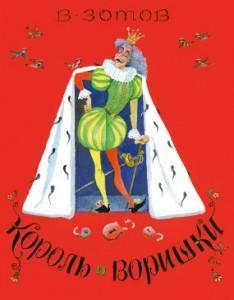 Владимир Зотов: Король и Воришки