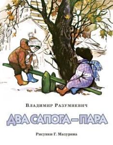 Владимир Разумневич: Два сапога - пара. ИД Нигма
