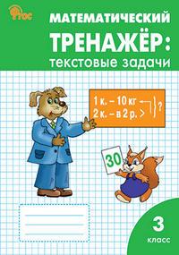 Новый тренажёр Математика Задачи 3 класс