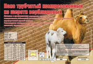 Наколенник из верблюжьей шерсти