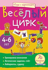 Обучение в радость с издательством «АЙРИС-ПРЕСС» — Игры с картинками — Детская литература