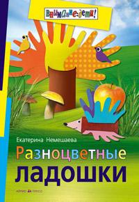 Обучение в радость с издательством «АЙРИС-ПРЕСС» — Внимание: дети! — Детская литература
