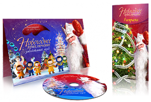 """ВИДЕОпоздравление от Деда Мороза """"Мастрская Деда Мороза"""" для Полины."""