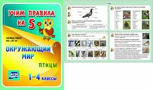 ФГОС,Окружающий мир. Птицы. 1-4 классы.,Таблица-плакат 420х297,(А3 свернут в А5)