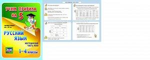 ФГОС,Русский язык. Местоимение. Часть речи. 1-4 классы.,(Таблица-плакат 420х297),(А3 свернут в А5)