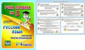 ФГОС,Русский язык. Синтаксис. Простое предложение. 1-4 классы.,(Таблица-плакат 420х297),(А3 свернут в А5)