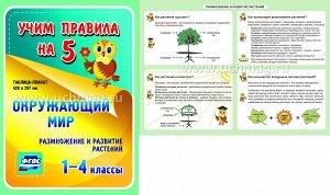 ФГОС,Окружающий мир.  Размножение и развитие растений. 1-4 классы.,(Таблица-плакат 420х297),(А3 свернут в А5)