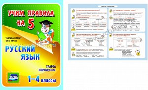 ФГОС Русский язык. Глагол. Спряжение. 1-4 классы Таблица-плакат 420х297 (Формат А3 свернут в А5)