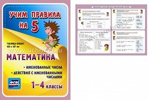 ФГОС Математика. Именованные числа. Действия с именованными числами.1-4 классы. Таблица-плакат 420х297 (А3 свернут в А5)