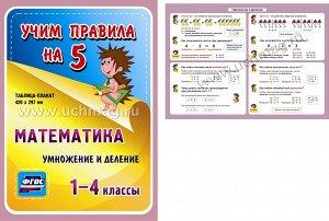 ФГОС Математика. Умножение и деление. 1-4 классы. Таблица-плакат 420х297 (А3 свернут в А5)