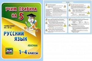 ФГОС Русский язык. Лексика. 1-4 классы. Таблица-плакат 420х297,(А3 свернут в А5)