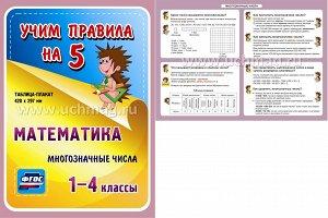 ФГОС Математика. Многозначные числа. 1-4 классы. Таблица-плакат 420х297 (А3 свернут в А5)