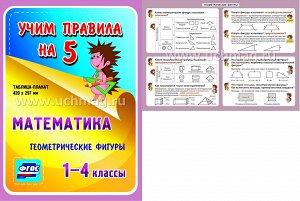 ФГОС Математика. Геометрические фигуры. 1-4 классы. Таблица-плакат для нач. школы.420х297 (А3 свернут в А5)
