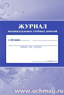 Журнал индивидуальных учебных занятий.