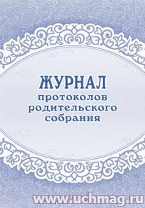 Журнал протоколов родительского собрания.