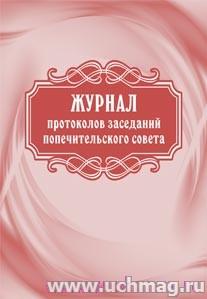 Журнал протоколов заседаний попечительского совета.