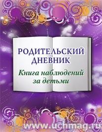 Родительский дневник. Книга наблюдений за детьми.